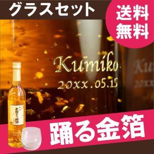 名入れ プレゼント 名入り 名前入り ギフト 名入れ酒  万上金箔入り 梅酒 500ml  ロックグラス セット 還暦 誕生日 記念日 kizamu
