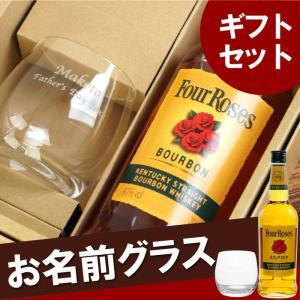 誕生日  ウイスキー バーボン グラス 名入れ プレゼント 名前入り ギフト フォアローゼズ ウイスキー&バンケットロックグラスセット 男性 父 還暦祝い kizamu