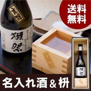 獺祭 日本酒 名入れ プレゼント 名前入り ギフト 獺祭 純...