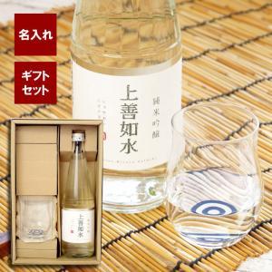 お酒 日本酒 プレゼント 名入れ 名前入り ギフト 上善如水 純米吟醸 & グラス セット 利き猪口...