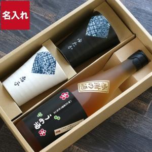 日本酒 ベース 梅酒 名入れ プレゼント 名前入り ギフト 八海山 梅酒 夫婦 晩酌セット 美濃焼 和風  角小紋 タンブラー ペア 男性 女性|kizamu