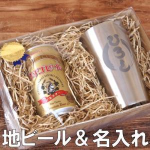 誕生日 プレゼント 男性 父 名入れ 名前入り ギフト 真空断熱 ステンレス タンブラー 450ml& エチゴ ビール セット 地ビール 男性 誕生日 保冷