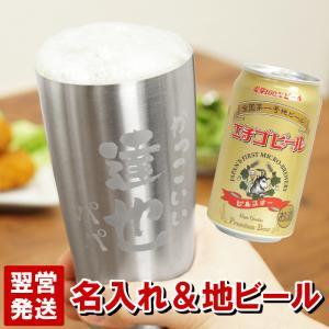 【 名入れOK! あっぱれ 真空断熱 タンブラー 450ml & エチゴビール セット 】   ■真...