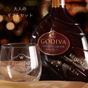 お酒 ギフト プレゼント おしゃれ ゴディバ 名入れ 名前入り GODIVA チョコレート リキュー...
