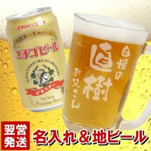 【 名入れOK! あっぱれ てびねり ジョッキ  &エチゴビールセット 】   ■てびねりジョッキ ...