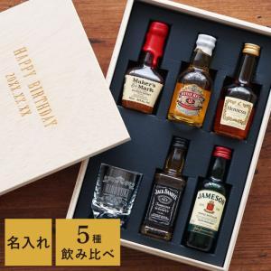誕生日 プレゼント お酒  ウイスキー 名入れ 名前入り ギフト ウイスキー ミニチュアボトル セット 記念日 彼氏 男性 父 お父さん 飲み比べセット 送別会の画像