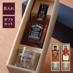 退職祝い プレゼント お酒  ウイスキー 名入れ 名前入り ギフト ベビーボトル グラス セット 200ml ウィスキー 種類 記念日 彼氏 男性 父 お父さんの画像