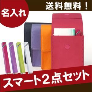 ギフト プレゼント 名入れ シガレットケース スリムライター ソフトレザーシガレットケース&スリムライター 2点セット|kizamu