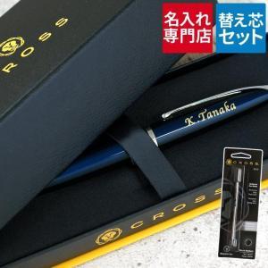 ボールペン 高級 名入れ 名前入り プレゼント ギフト CROSS ATX クロス エイティエックス...
