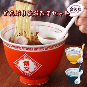 ラーメン鉢 丼 プレゼント 名入れ 名前入り ギフト ラーメン どんぶり おたま セット ラーメンど...