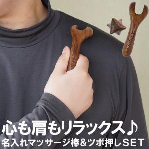 健康 グッズ 名入れ 名前入り プレゼント ギフト 木製 マッサージ 器具 セット おじいちゃん 誕生日 古希 喜寿 傘寿 米寿 のお祝い 70代 80代の画像