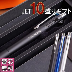 誕生日 プレゼント 男性 ボールペン 名前入り ギフト JE10盛 ギフトセット 2&1 3機能 JETSTREAM PRIME 0.7 誕生日 就職 昇進 祝い 送別会 旦那 父|kizamu