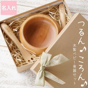 【名入れOK! お子様用食器 木製ボウル&名入れスプーン・フォーク3点セット 】  ■はじめての食器...