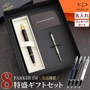 名入れOK!【 PARKER IM 7特盛 ギフト セット 】 PARKER IMボールペン、替芯、...
