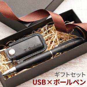 誕生日 送別会 卒業記念 ボールペン USBメモリ 名入れ プレゼント 名前入り ギフト 編み上げブーツペン×レザーカバー付USBセット 就職祝い 成人式 部活|kizamu