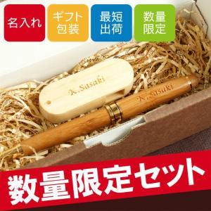誕生日 送別会 卒業記念 ボールペン USBメモリ 名入れ プレゼント 名前入り ギフト 数量限定 竹製ボールペン × USBメモリ 2点セット 就職祝い 成人式 部活|kizamu