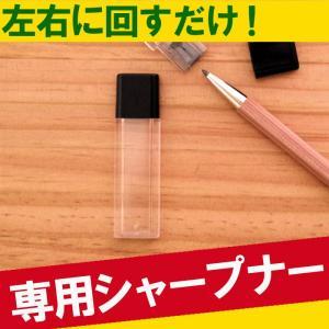 ギフト シャープナー(単品)※ペン本体は別売り※ 木製 シャーペン ペンシル 名前入り