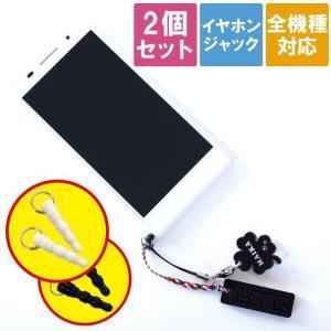スマホアクセサリー iPhone スマートフォン ストラップ スマホ イヤホンジャック・ピアス キャップ[2個セット] kizamu