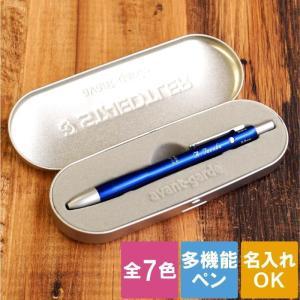 名入れOK!【STAEDTLER(ステッドラー) アバンギャルド 多機能ペン】  ■軽量・スマートな...