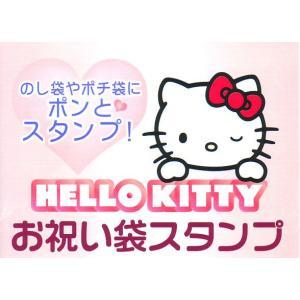 ※納期2週間※ハローキティちゃんグッズ hello kitty ご祝儀袋スタンプ kizamu