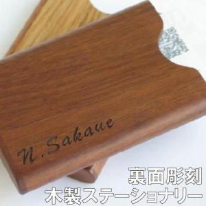 オプション【木製ステーショナリー裏面彫刻】※ステーショナリー本体は別売り※|kizamu