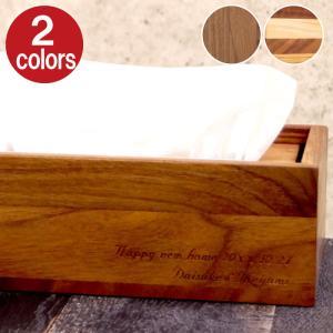 結婚祝い 木製 ティッシュケース(ボックス用) 名入れ 名前入り プレゼント 名入り ギフト ティッシュボックスケース ティッシュ 開店祝い 引越祝い|kizamu