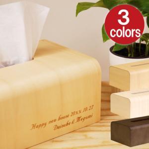 結婚祝い 木製 ティッシュケース(ボックス用) 名入れ 名前入り プレゼント ギフト NATURAL BOX ティッシュボックスケース ティッシュ|kizamu