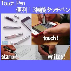 タッチペン 便利な3機能付きタッチペン スマホ オフィスで ビジネスマンに kizamu
