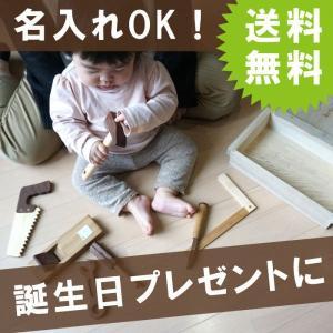 入園祝い 卒園記念 入学祝い 知育玩具 名入れ プレゼント ギフト 木製 玩具 オモチャ おもちゃ 1歳 誕生日 プレゼント 名前入れ kizamu
