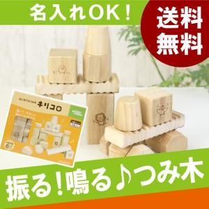 入園祝い 卒園記念 入学祝い 知育玩具 名入れ プレゼント ギフト つみ木 キリコロ  名前入れ kizamu