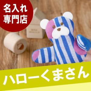 つみ木 知育玩具 名入れ プレゼント 名前入り ギフト 積み木 PLAY WITH BEAR プチ 入園祝い 子ども 子供 こども 木製 おもちゃ kizamu