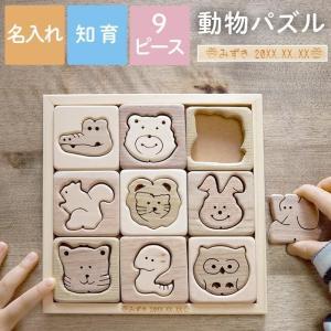 誕生日 プレゼント 1歳 名入れ 名前入り ギフト 知育玩具 木の おもちゃ 動物 パズル 9ピース...