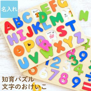 誕生日 プレゼント 3歳 名入れ 名前入り ギフト 知育玩具 木の パズル 文字 のおけいこ 女の子...
