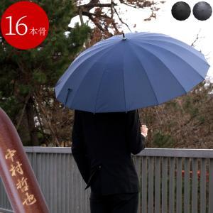 敬老の日 プレゼント 傘 メンズ 誕生日 男性 名入れ 名前入り ギフト 雨傘 メンズ  大きいサイズ ジャンプ 16本骨 おしゃれ お父さん 30代 40代 50代 60代|kizamu
