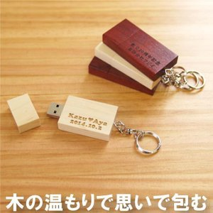 クリスマス 入学祝い 就職祝い 送別品 送別会 USBメモリー 名入れ プレゼント ギフト 木製 USB フラッシュメモリー 名前入り 誕生日|kizamu