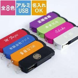クリスマス 入学祝い 就職祝い 送別品 送別会 USBメモリー 名入れ プレゼント ギフト アルミ  フラッシュメモリー 名前入り 誕生日|kizamu