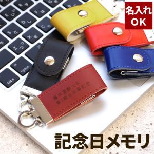 卒業記念品 写真 送別会 USBメモリ 8gb 名入れ プレゼント 名前入り ギフト ベルトレザーUSBメモリー 誕生日 記念日 部活 クラス 会社創立 記念品|kizamu