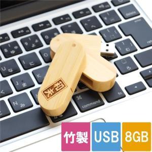 クリスマス 退職記念品 写真 送別会 USBメモリ 8gb 名入れ プレゼント 名前入り ギフト 天然バンブーUSBメモリー 誕生日 記念日 会社 記念品 上司 父 男性|kizamu