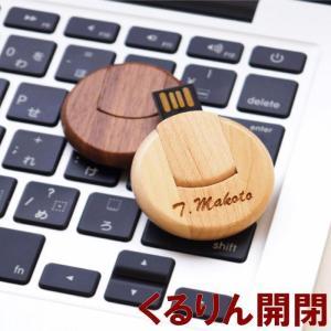 異動 昇進 祝い 写真 送別会 USBメモリ 8gb 名入れ プレゼント 名前入り ギフト 木製丸型 くるりんUSBメモリー 誕生日 会社 記念品 上司 男性 女性|kizamu
