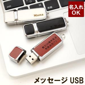 会社 記念品 写真 送別会 USBメモリ 8gb 名入れ プレゼント 名前入り ギフト メタルレザーUSBメモリ 誕生日 創立 記念日 上司 男性 女性 お祝い|kizamu
