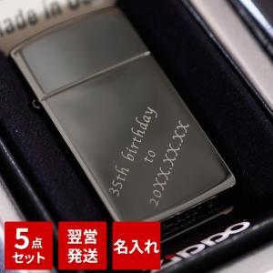 クリスマス ZIPPO ライター 名入れ プレゼント 名前入り ギフト zippo ブラックアイス スリムタイプ 名前入り 誕生日 記念日|kizamu