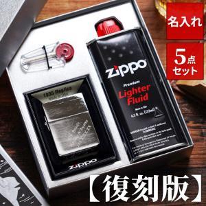 クリスマス ZIPPO 彫刻 オリジナル 名入れ プレゼント 名前入り ギフト 復刻版 1935 レプリカ zippo ジッポー ジッポライター 名前入り 誕生日 記念日|kizamu