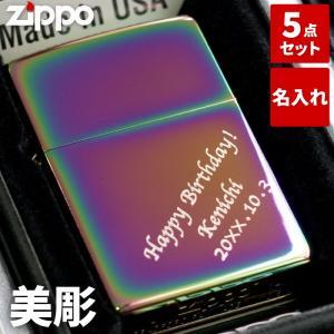 父の日 ZIPPO 彫刻 オリジナル ライター 名入れ プレゼント 名前入り ギフト zippo 虹色スペクトラム ♯151 誕生日 記念日 還暦祝い kizamu