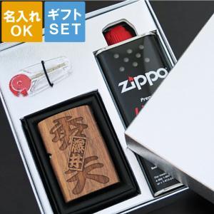 クリスマス 彫刻 オリジナル 木製ライター&オイルギフトセット 名入れ プレゼント 名前入り ギフト zippo ジッポー タイプ オイルライター 誕生日 記念日|kizamu
