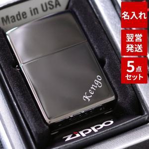 ZIPPO 彫刻 オリジナル 名入れ プレゼント 名前入り ギフト ブラックアイス zippo ジッポー ジッポライター セット 真鍮 ♯150 誕生日 記念日|kizamu