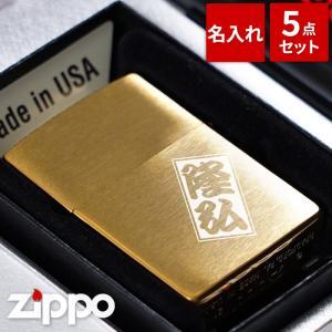 ZIPPO 彫刻 オリジナル 名入れ プレゼント ギフト ブラスサテーナ ジッポー ジッポライター セット 真鍮 ♯204B 誕生日 記念日 還暦祝い|kizamu