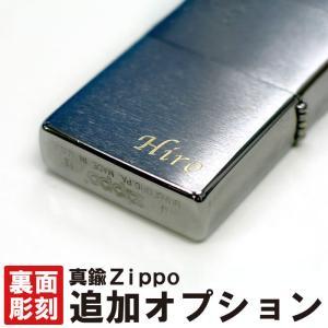 オプション(裏面彫刻)【真鍮(金属)zippoジッポ裏面彫刻】※ジッポー本体は付きません※|kizamu
