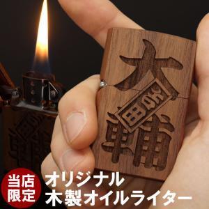 木製ライター 彫刻 オリジナル 名入れ プレゼント 名前入り ギフト zippo ジッポー タイプ オイルライター 誕生日 記念日 還暦祝い 彼氏 旦那|kizamu