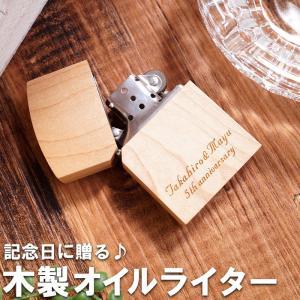 クリスマス ZIPPO風オイル ライター 名入れ プレゼント 名前入り ギフト 木製 オイル ライター メープル カエデ 誕生日 記念日|kizamu