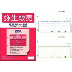 弥生 納品書(Z)200枚入り(単票用紙) 334401Z|kizashi